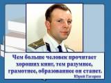 Ю.Гагарин о чтении