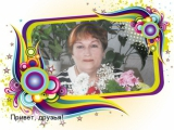 Нелли Станиславовна Севостьянова