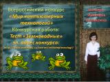 `Земноводные` Конкурсный МКТ автор: Н.И.Колюшина