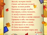 ОСЕНЬ -2