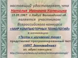 Сертификат участника: Н.И.Колюшина