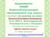 1.`Денёк прошёл не зря` автор: Т.Н.Оноприенко 3 место