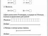 Контрольная работа по математике в 1 классе