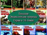 Большая энциклопедия природы. Серия в 16 томах (2002  2004)