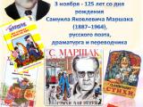 С.Я Маршак