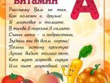 витамины для детей А