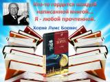 Плакат о чтении