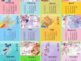 Календарь на 2013 год отрывной  Волшебницы Винкс