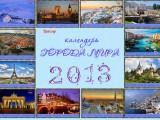 Календарь отрывной помесячный на 2013 год - Города мира