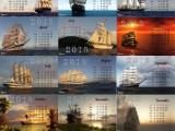 Календарь на 2013 год - Паруса