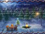 Новогодняя открытка для Вероники