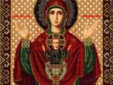 Богородица `Неупиваемая чаша`