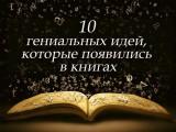 10 гениальных идей которые появились в книгах