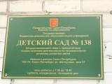 ГБДОУ детский сад № 138  - Санкт-Петербург, Санкт-Петербург