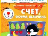 1СЧЁТ, ФОРМА, ВЕЛИЧИНА (4-5 ЛЕТ)