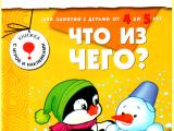 1 ЧТО ИЗ ЧЕГО (4 - 5 лет)