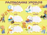 Расписание уроков - хочу в школу