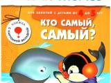 1 КТО САМЫЙ, САМЫЙ (4-5 лет)