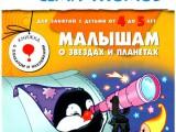 1 МАЛЫШАМ О ЗВЁЗДАХ И ПЛАНЕТАХ (4-5 лет)