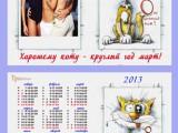 Шуточный комплект рамочка и календарь - Мартовский кот