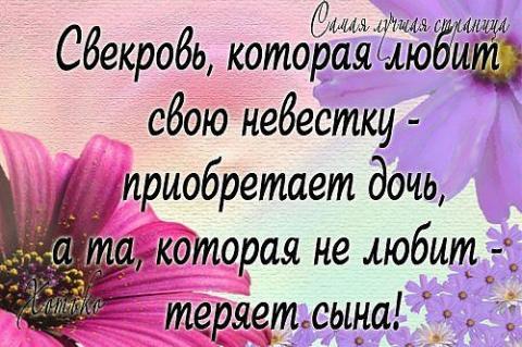 свекровь - Тамара Нодариевна Саенко
