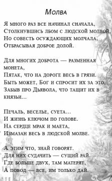 Стихи Олега Роя - Светлана Васильевна Цыден-Ешиева