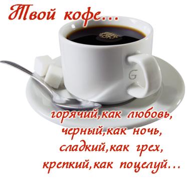Твой кофе