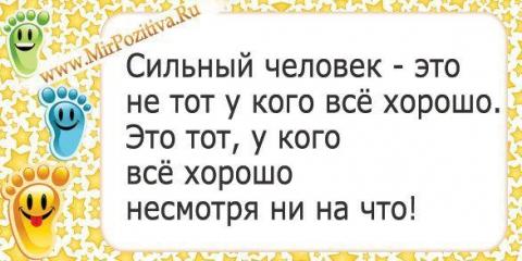 Сильный - Ирина Николаевна Машинистова