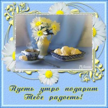 Пусть утро подарит радость