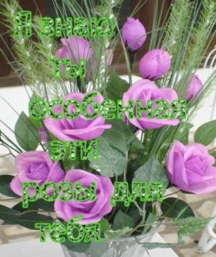 Я знаю ты особенная! Эти розы для тебя!