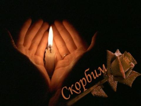 Скорбим - Любовь Александровна Комарова