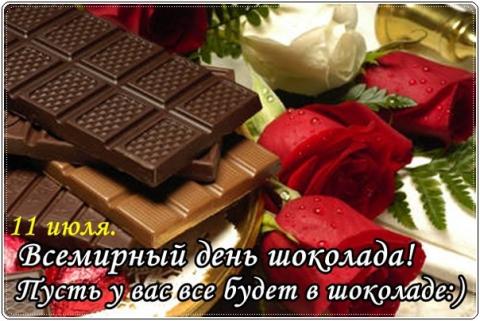 Пусть все будет в шоколаде!