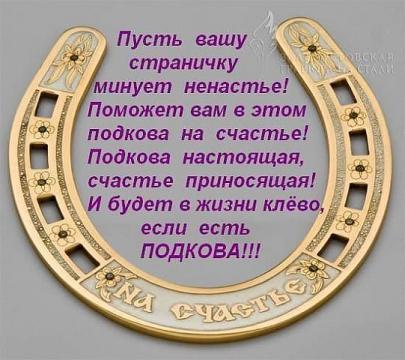 Подковка на счастье - Марина Юрьевна Горбачева