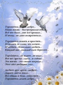 Пожелание другу - Марина Юрьевна Горбачева