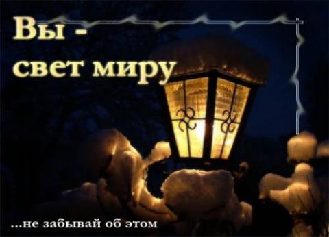 Вы-свет миру - Марина Юрьевна Горбачева