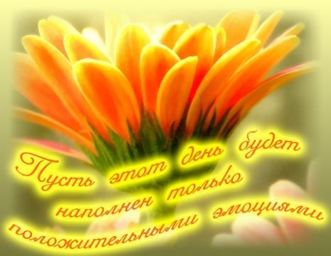 Пусть этот день... - Марина Юрьевна Горбачева