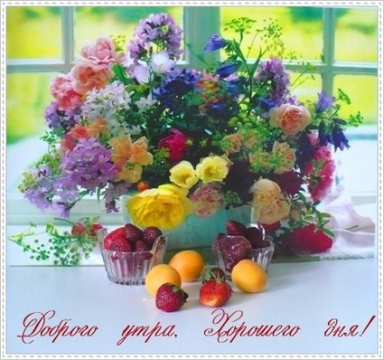 Доброго утра,хорошего дня! - Марина Юрьевна Горбачева