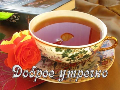 доброе утро! Чай!