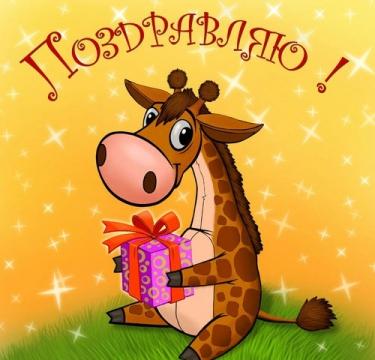 Поздравление жирафа - Марина Юрьевна Горбачева