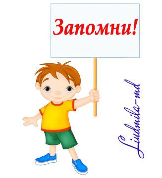 Повторяем правила по русскому языку