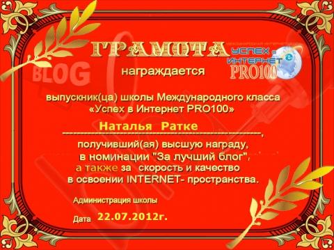 Грамота - Наталья Анатольевна Ратке