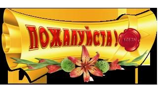 Пожалуйста - Марина Юрьевна Горбачева