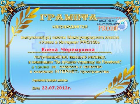 Без названия - Елена Ивановна Черемухина