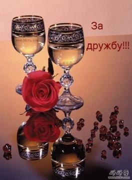 За дружбу! - Ольга Сергеевна Теплоухова