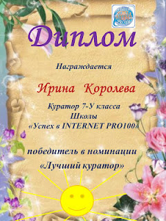Грамота - Ирина Николаевна Королёва