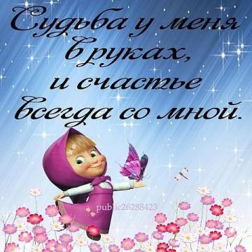 Судьба у меня в руках... - Елена Михайловна Малыхина