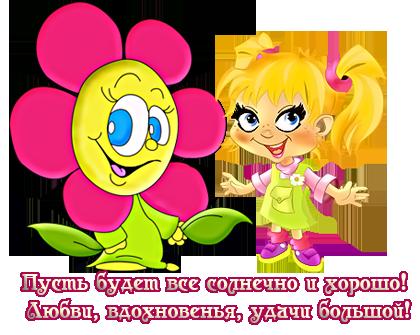 Пусть будет все солнечно! - Ольга Васильевна Смирнова