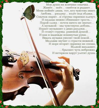 Скрипка-душа
