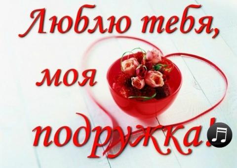 люблю тебя,моя подружка!!!
