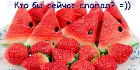 арбузы!!!!!!!!! - Александра Викторовна Попова